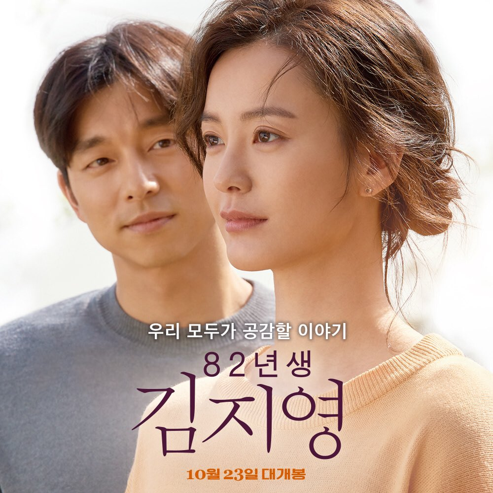 Korean poster for the film Kim Ji-young: Born 1982. Pictured are Dae-hyun (Gong Yoo) looking lovingly at Ji-young (Jung Yumi) while she stares off in the distance with a faint smile.