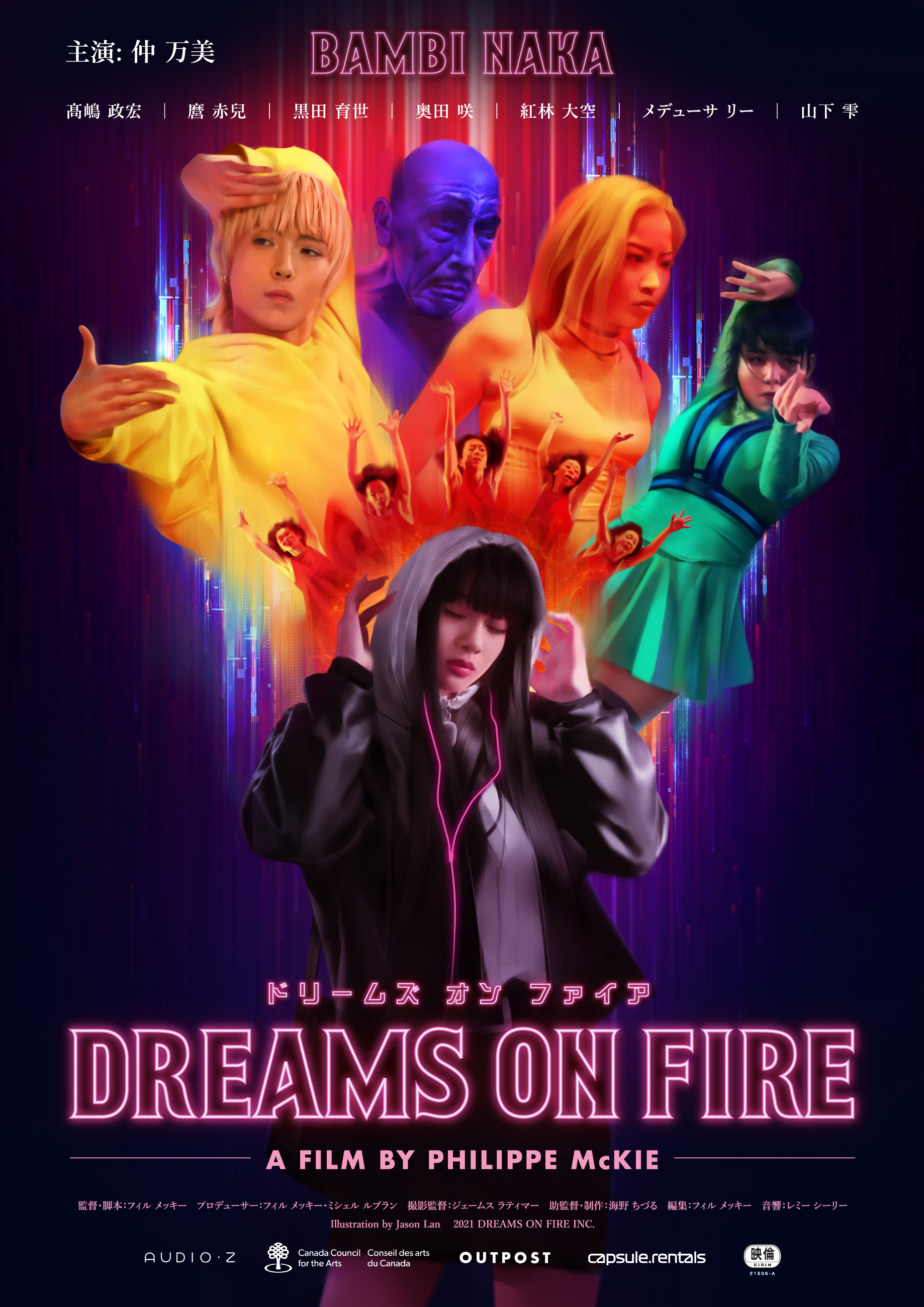 The poster for 'Dreams on Fire'. A young Japanese girl stands with her hood up, eyes closed, and headphones on. Colourful figures surround her, shown in various dance poses.